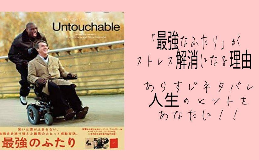 【闘病】映画「最強のふたり」のあらすじネタバレ考察でホッと一息