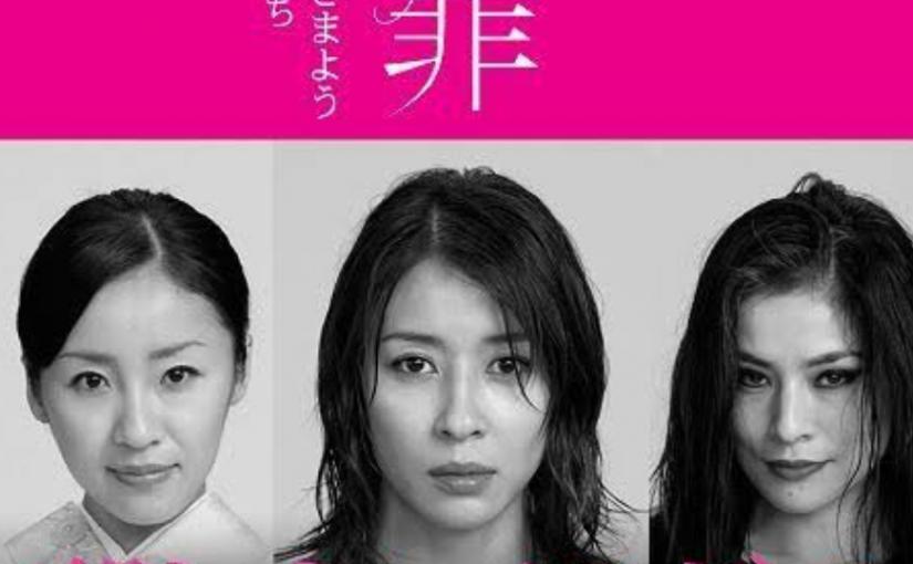 「恋の罪」のあらすじとネタバレ斬新考察!水野美紀・東電OL事件