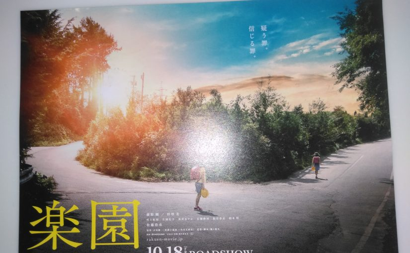 映画「楽園」主人公の名前が「紡」である理由!ネタバレと斬新考察!