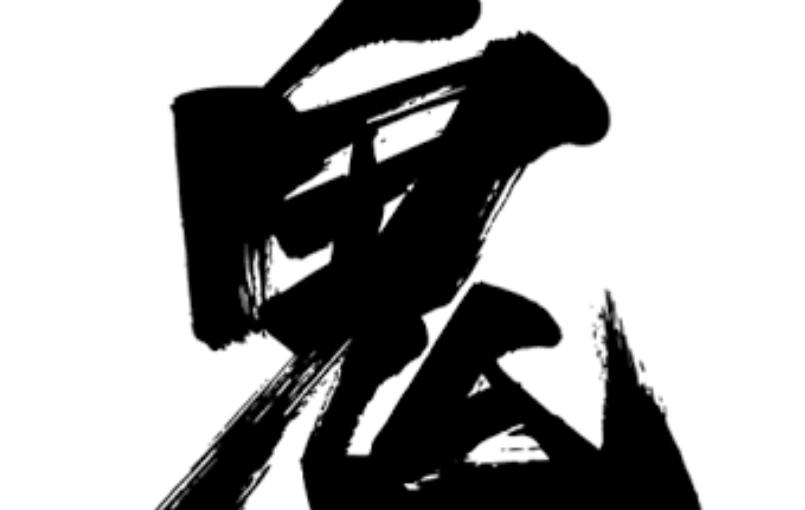 映画「鬼滅の刃」のあらすじは?アニメの続編無料情報も!〈1〉
