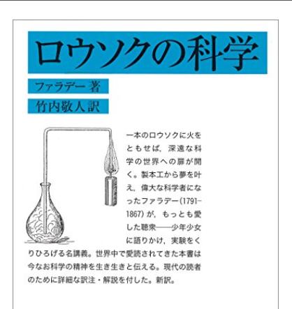 ノーベル化学賞・吉野彰さんのオススメ本「ロウソクの科学」とは?