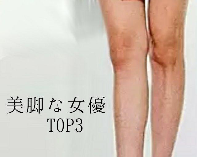 マスカレードホテル長澤まさみの美脚にドキッ!美脚女優トップ3 !