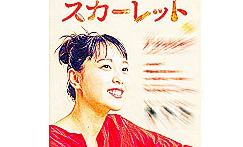 NHK「スカーレット」の見逃し配信情報!戸田恵梨香のドラマネタバレ